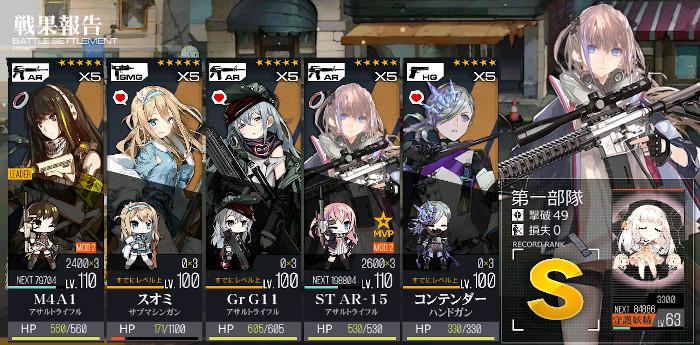 特異点e3-4エージェント戦2