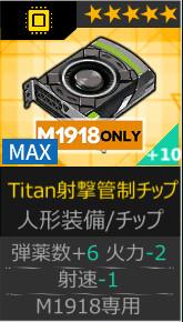 Titan射撃管制チップ