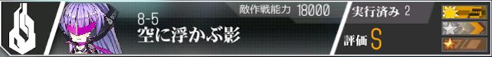 第八戦役8-5[空に浮かぶ影]
