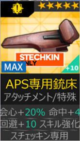 APS専用銃床
