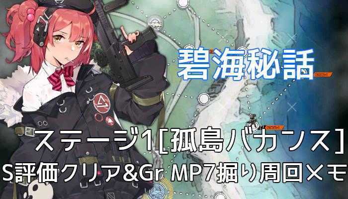 碧海秘話 第1ステージアイキャッチ