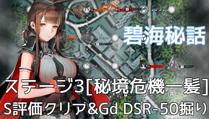 碧海秘話 第3ステージアイキャッチ