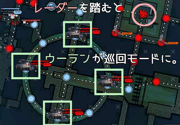 11-4e レーダーギミック1