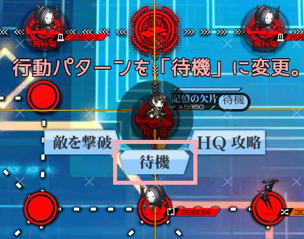 11-5 味方NPC設定1