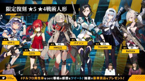 限定復刻☆5☆4戦術人形
