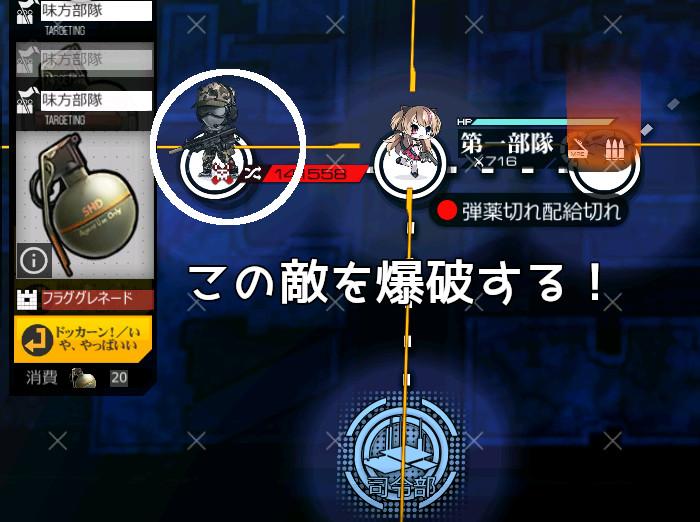 division-2ex 1ターン目手順2