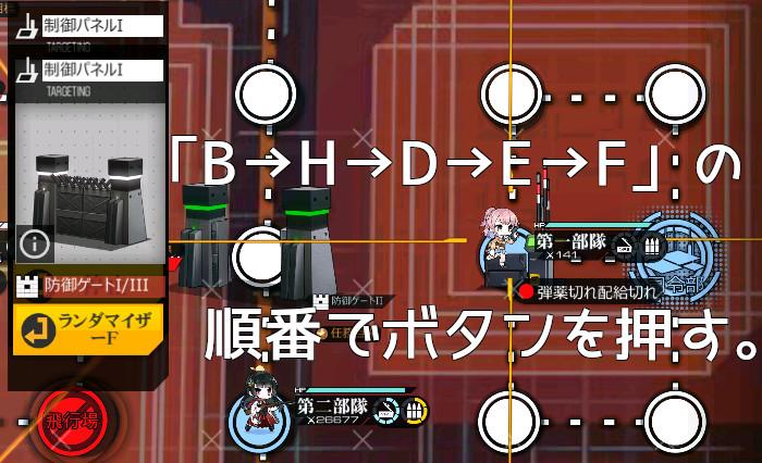 sc-13 3ターン目手順
