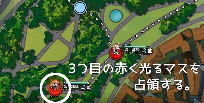 sc-4 4ターン目手順2