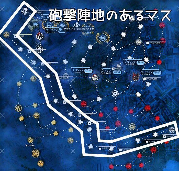 砲撃陣地の位置