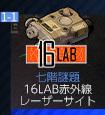 16LAB赤外線レーザーサイト