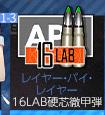 16LAB硬芯徹甲弾