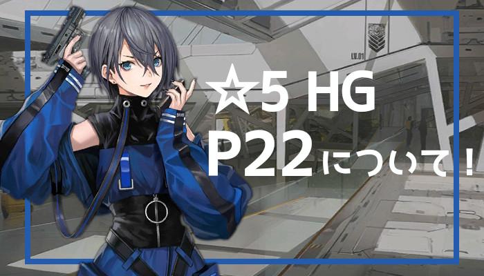 P22アイキャッチ